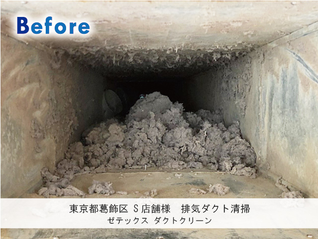 東京都葛飾区排気ダクト清掃
