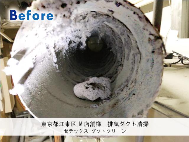 東京都江東区排気ダクト清掃